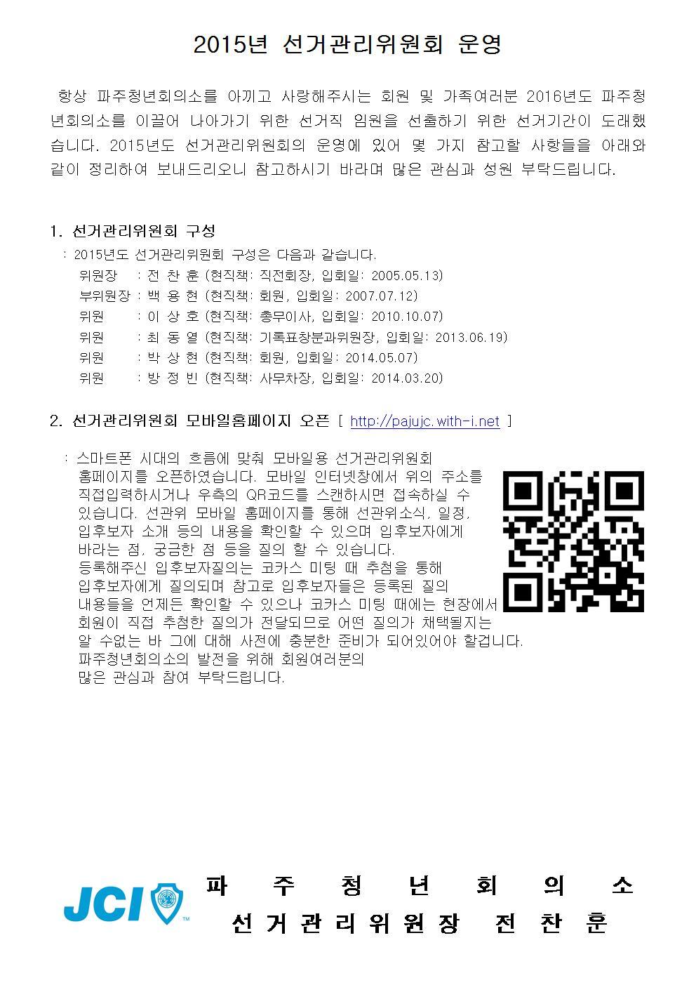 선관위운영2001.jpg